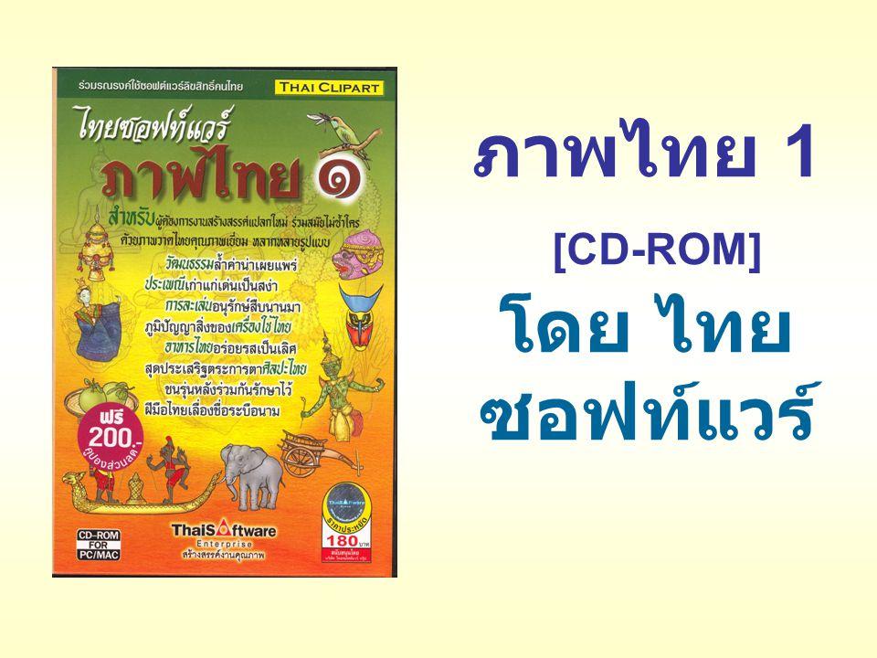 ภาพไทย 1 [CD-ROM] โดย ไทยซอฟท์แวร์